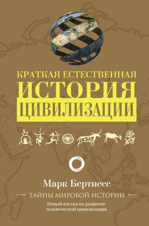 Kratkaja estestvennaja istorija tsivilizatsii