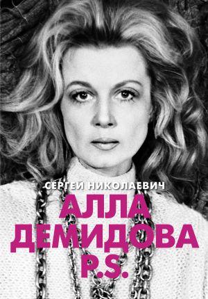 Alla Demidova P.S. Portret aktrisy