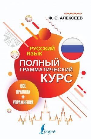 Russkij jazyk. Vse pravila + uprazhnenija. Polnyj grammaticheskij kurs
