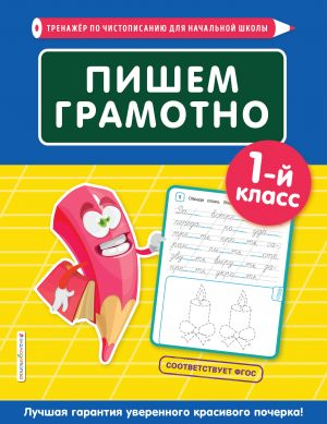 Pishem gramotno. 1-j klass