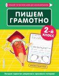 Pishem gramotno. 2-j klass