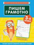 Pishem gramotno. 3-j klass