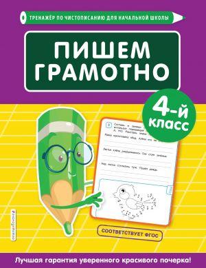 Pishem gramotno. 4-j klass
