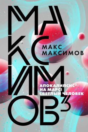 Maksimov?