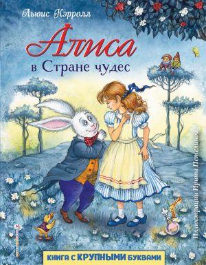 Alisa v Strane chudes (il. I. Petelinoj)
