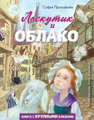 Loskutik i Oblako (il. A. Vlasovoj)