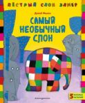 Samyj neobychnyj slon