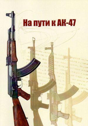 На пути к АК-47