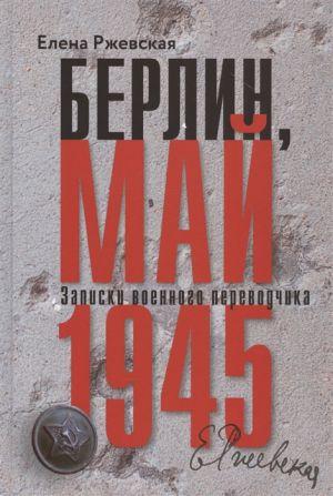 Berlin, maj 1945. Zapiski voennogo perevodchika