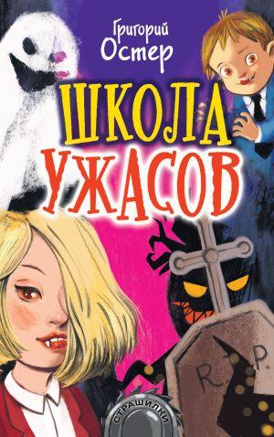 Shkola uzhasov