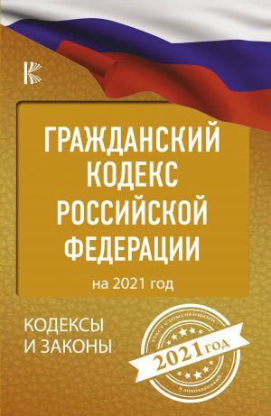Grazhdanskij protsessualnyj Kodeks Rossijskoj Federatsii na 2021 god