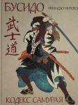 OL. Busido. Kodeks samuraja (Nitobe)