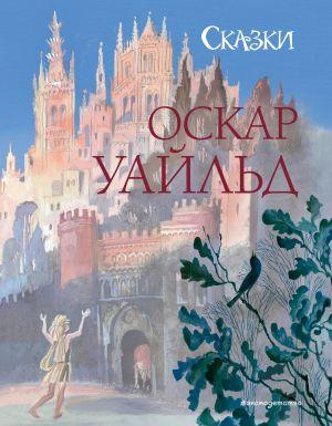 Skazki (il. N. Golts)