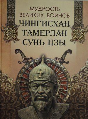 Mudrost velikikh voinov. Chingiskhan, Tamerlan, Sun Tszy