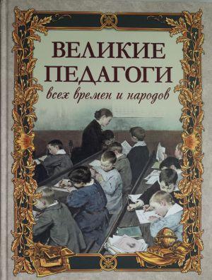 OL. Velikie pedagogi vsekh vremen i narodov (sost. Koreshkin)