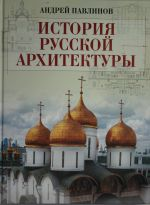 Istorija russkoj arkhitektury