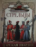 . Streltsy. Tsarskaja gvardija