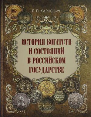 Istorija bogatstv i sostojanij v Rossijskom gosudarstve