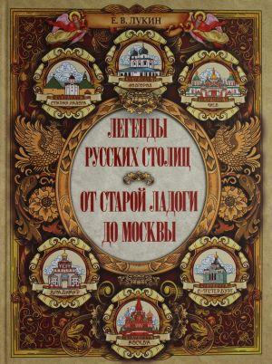 Legendy russkikh stolits. Ot staroj Ladogi do Moskvy