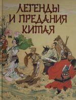Legendy i predanija Kitaja