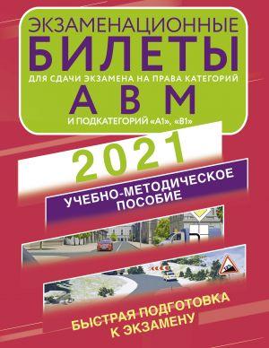 Ekzamenatsionnye bilety dlja sdachi ekzamena na prava kategorij A, V i M, podkategorij A1 i V1 na 2021 god