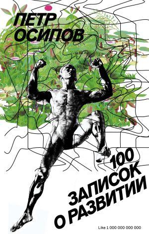 100 zapisok o razvitii