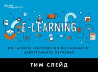 e-Learning. Poshagovoe rukovodstvo po razrabotke elektronnogo obuchenija