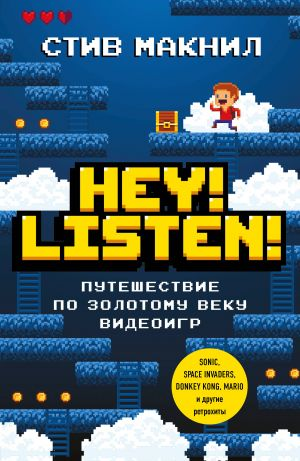 Hey! Listen! Puteshestvie po zolotomu veku videoigr