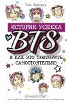 BTS: istorija uspekha samoj populjarnoj gruppy i kak eto povtorit samostojatelno