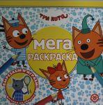 """Мега-раскраска N МР 2005 """"Три Кота"""""""