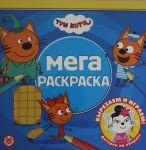 """Мега-раскраска N МР 2010 """"Три Кота"""""""