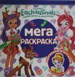 "Mega-raskraska N MR 2014 ""Enchantimals"""