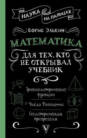 Matematika dlja tekh, kto ne otkryval uchebnik