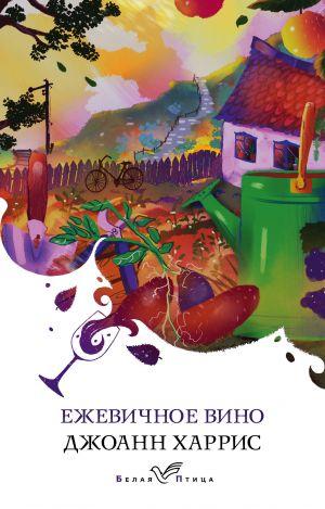 Ezhevichnoe vino