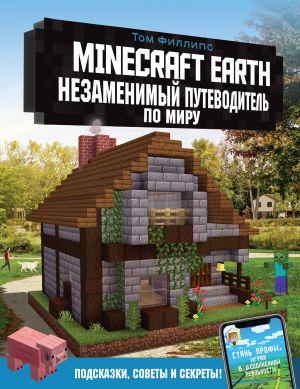 Minecraft Earth. Nezamenimyj putevoditel po miru