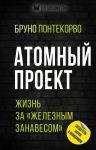 """Атомный проект. Жизнь за """"железным занавесом"""""""