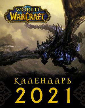 World of Warcraft. Kalendar 2021