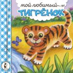Moj ljubimyj tigrjonok