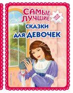 Samye luchshie skazki dlja devochek_ (s krupnymi bukvami, il. Ek. i El. Zdornovykh)