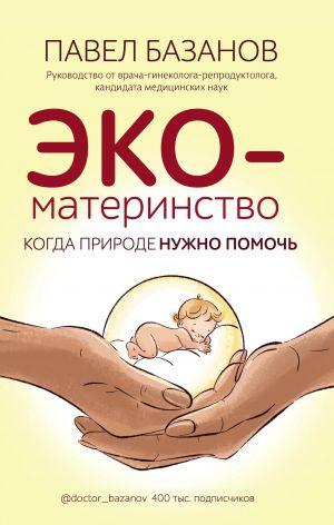 EKO-materinstvo. Kogda prirode nuzhno pomoch