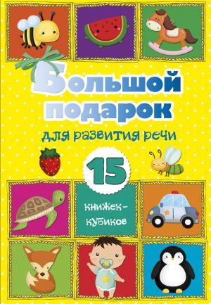 Большой подарок для развития речи. 15 книжек-кубиков!