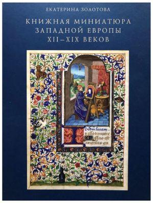 Книжная миниатюра Западной Европы XII-XIX веков: Исследования и атрибуции