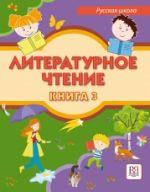 Literaturnoe chtenie. Kniga 3. Uchebnik dlja uchaschikhsja-bilingvov russkikh shkol za rubezhom