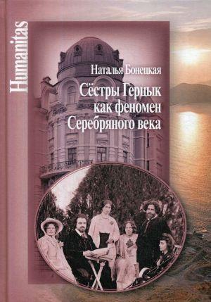 Sestry Gertsyk kak fenomen Serebrjanogo veka