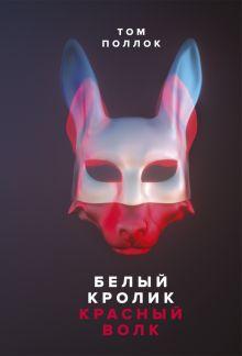 Белый кролик, красный волк
