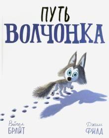 Put volchonka
