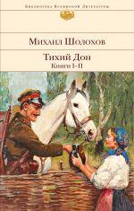 Tikhij Don. Knigi I-II