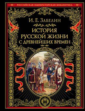 Istorija russkoj zhizni s drevnejshikh vremen