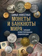 Samye izvestnye monety i banknoty mira. Bolshaja illjustrirovannaja entsiklopedija