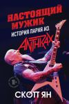 Nastojaschij muzhik. Istorija parnja iz Anthrax